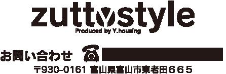 ズットスタイル Produced by Y.housing 〒930-0161 富山県富山市東老田665 お問い合わせはこちらから TEL:0800-1234-222