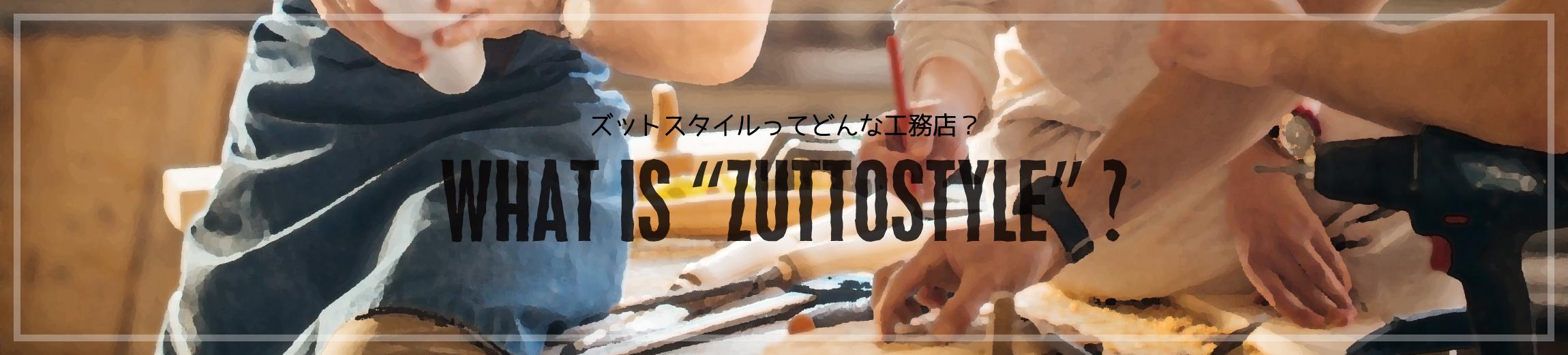 """ズットスタイルってどんな工務店? What is """"zuttostyle""""?"""